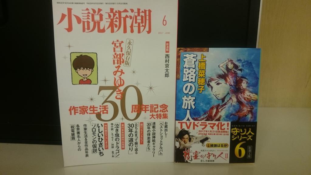 本日の購入本。宮部さんの特集は100ページ強(!!)あります。「蒼路の旅人」も実写版Season2の原作なんですよね。ラ