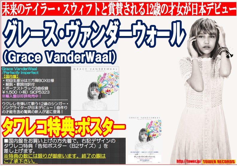 【本日入荷】未来のテイラー・スウィフトと賞賛される12歳のSSW、グレース・ヴァンダーウォールの日本デビュー盤。タワレコ