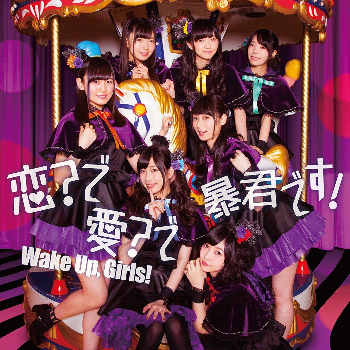 ◆CD入荷情報◆Wake Up,Girls !『恋で愛で暴君です!』【CD+DVD】【通常盤】共に本日入荷致しました!!