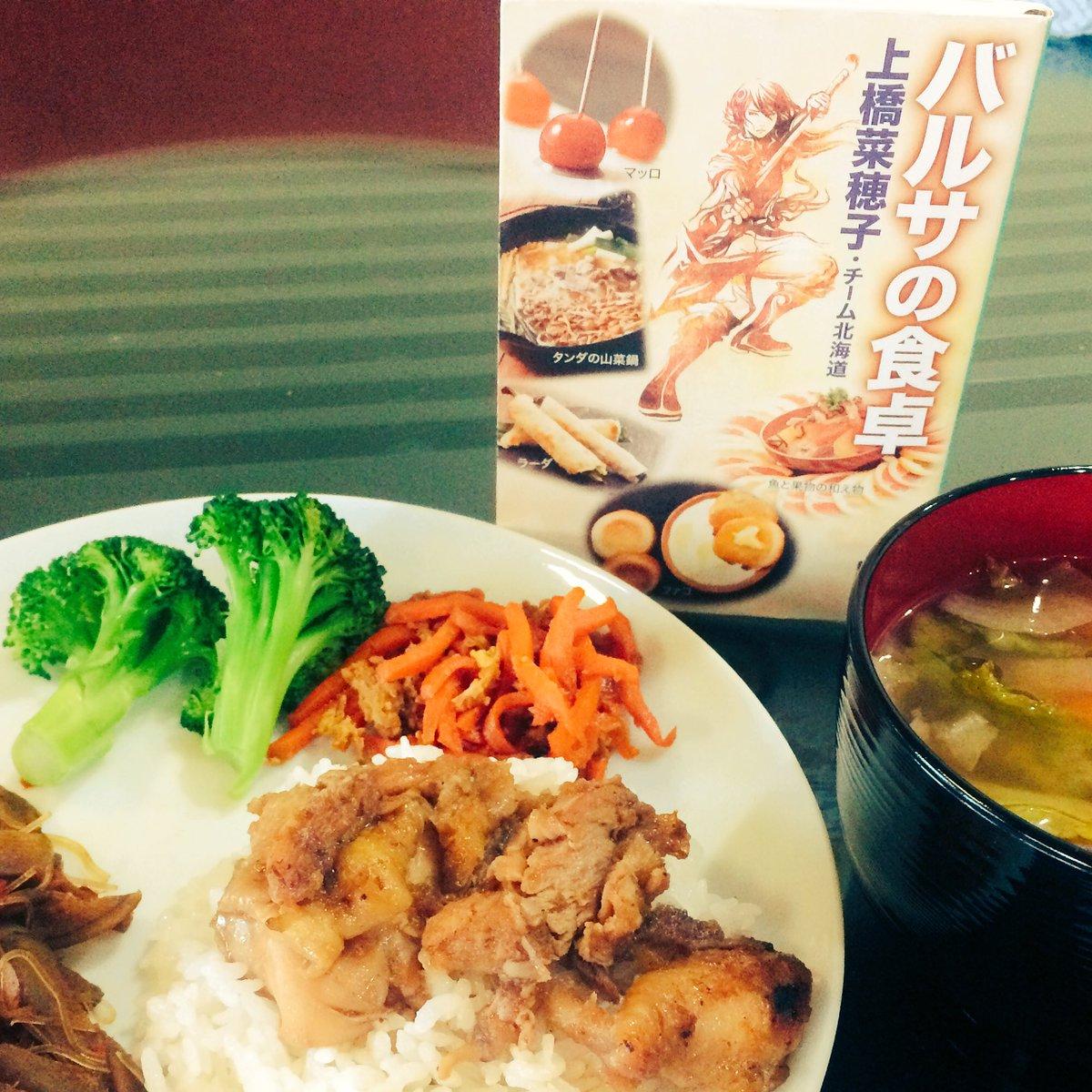 ノギ屋の鳥飯、めちゃくちゃ美味しい。#上橋菜穂子 #精霊の守り人#バルサの食卓 #新潮文庫