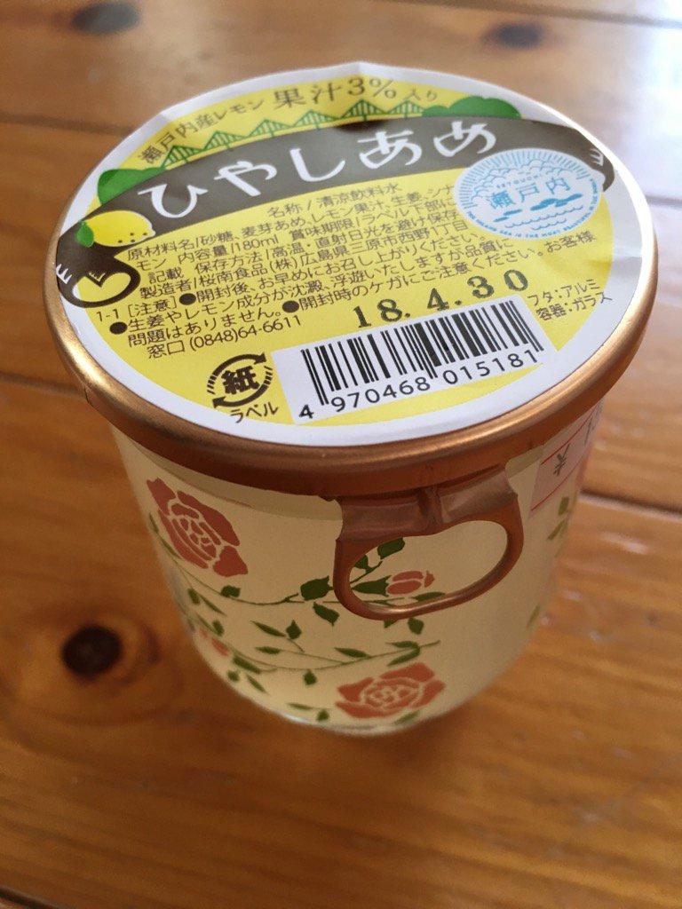 本屋さんの駄菓子コーナーで買ってみた「3月のライオン」で入江さんが対局に勝つと飲んでいるという冷やしあめ。飲んだことなか