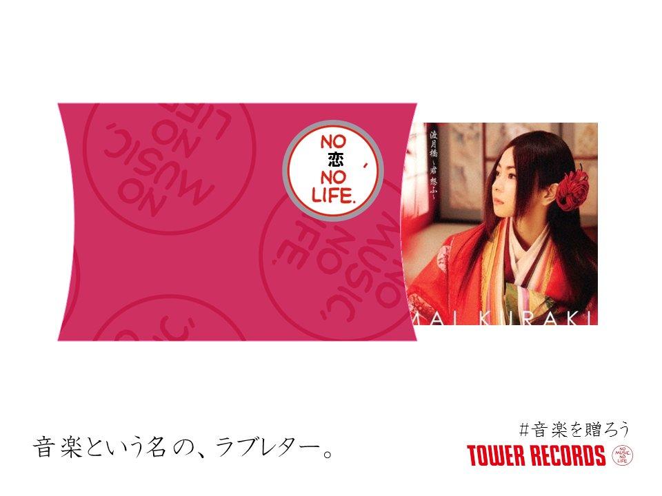#倉木麻衣映画『名探偵コナン から紅の恋歌(ラブレター)』主題歌「渡月橋 ~君 想ふ~」大好評発売中!今日は「ラブレター