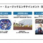 【FateGO】新アニメ化企画キターー!!ソニー説明会で平井社長がアニメ製作に言及。#FateGO #FGO