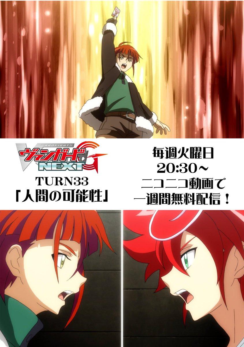 毎週火曜日20時半はアニメ最新話上映会!本日はヴァンガードG NEXT TURN33話「人間の可能性」自身がユニットであ