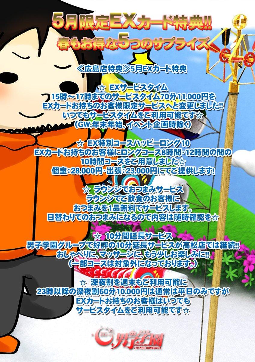 おはようございます(^O^)/05/23本日の登校メンバーゎ🎵新人【せいいち】新人【らいく】【てんま】【とうや】【まさな