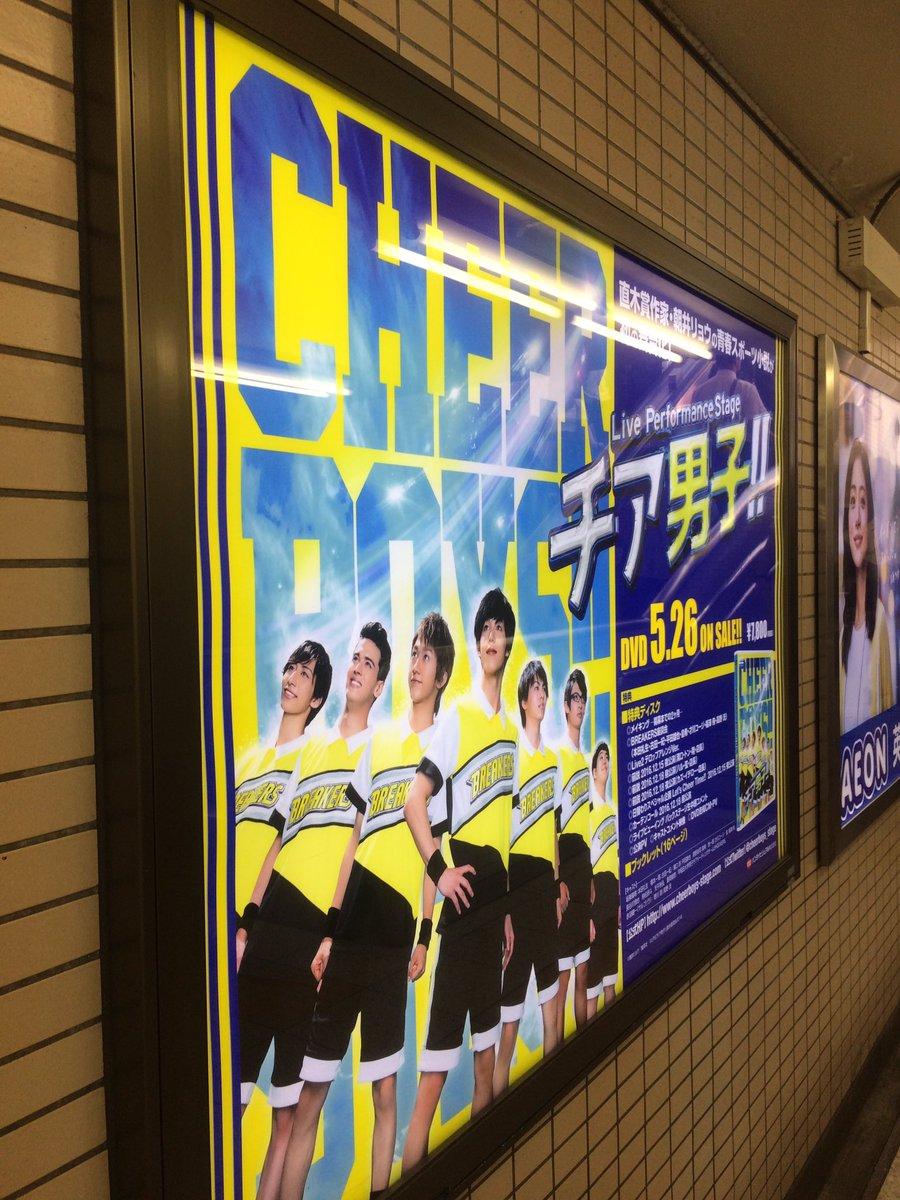 池袋駅35番出口で発見٩( 'ω' )و#チア男子