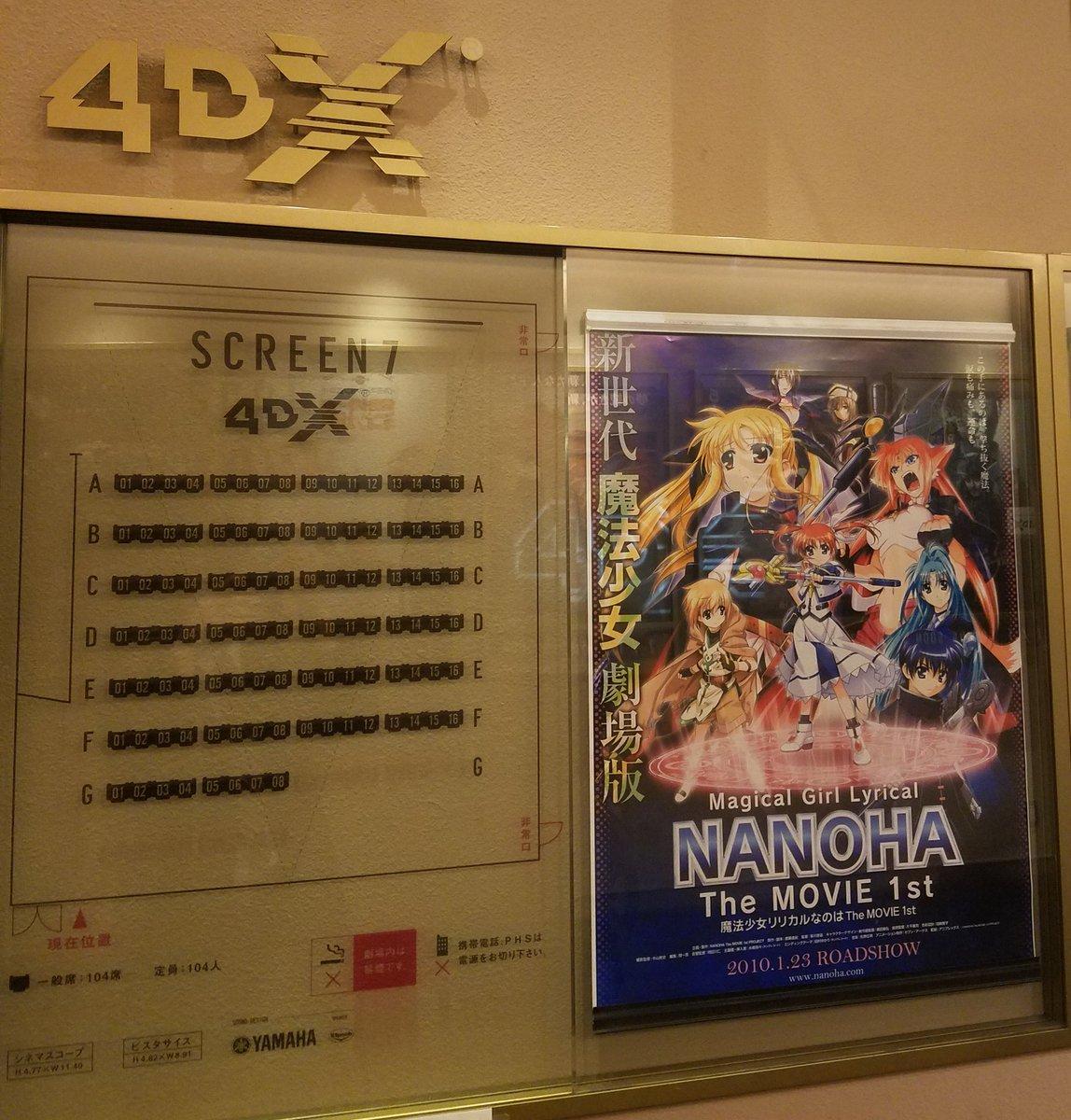 劇場版リリカルなのは1stの4DX上映観てきた。お前の部屋か!ってくらいダバダバ泣いた、顔洗わないと帰れないくらい…(/