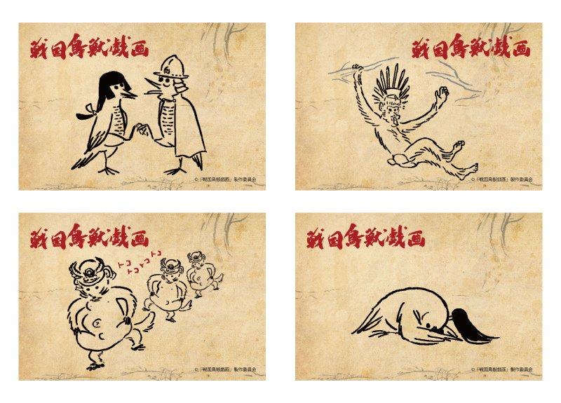 【通販ご予約受付中】『戦国鳥獣戯画』より「スクエアマグネット」全4種が登場!6/23発売予定。ご注文お待ちしております!