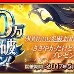 900万DLキャンペーンーーー!#FateGO