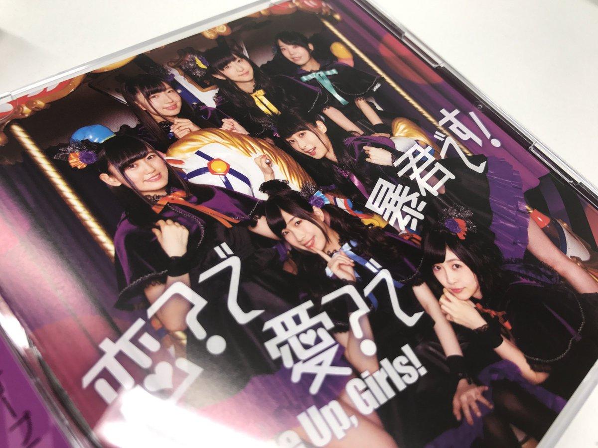 【恋?で愛?で暴君です!】いよいよ明日発売を迎えるニューシングル!どんな感じのCDになっているか、こちらでもご紹介してい