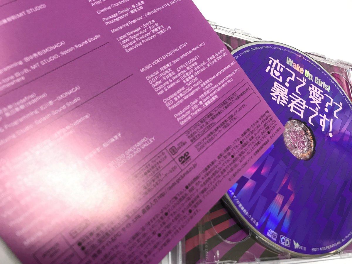 【恋?で愛?で暴君です!】ビニール剥がして、中身を開いてみました!CDは恋愛暴君色ですね!1.恋?で愛?で暴君です!2.