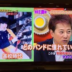 世界仰天ニュースにて野村萬斎さんが高校時代にハードロックバンドをやっていてLOUDNESSやVAN HALEN、MSG、