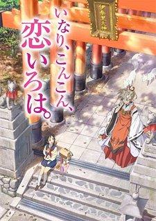 Inari, Konkon, Koi Iroha. いなり、こんこん、恋いろは。: Comedy, Romance, S