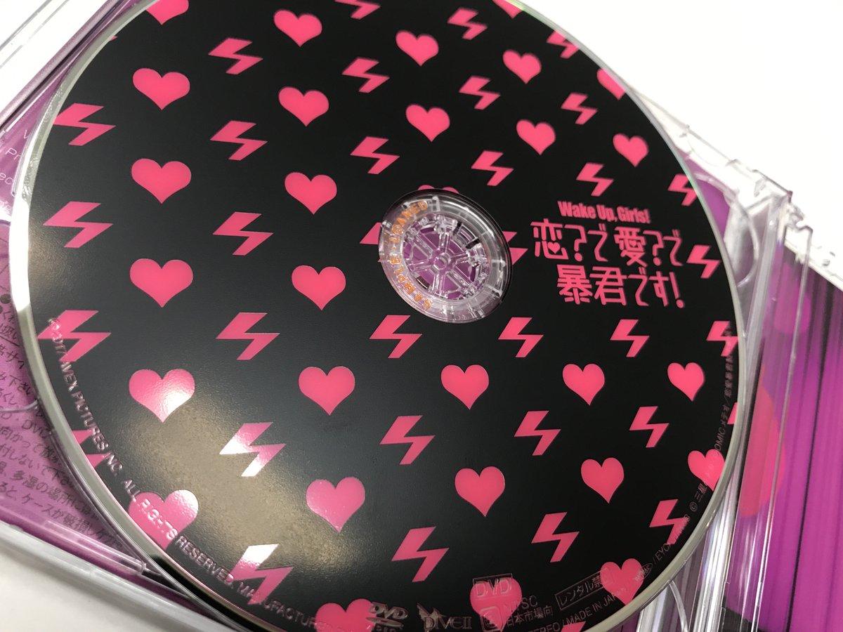 【恋?で愛?で暴君です!】DVDには、もちろんMVが収録されてます!↓こちらの続きが見れますよ!ようやくおまたせしました