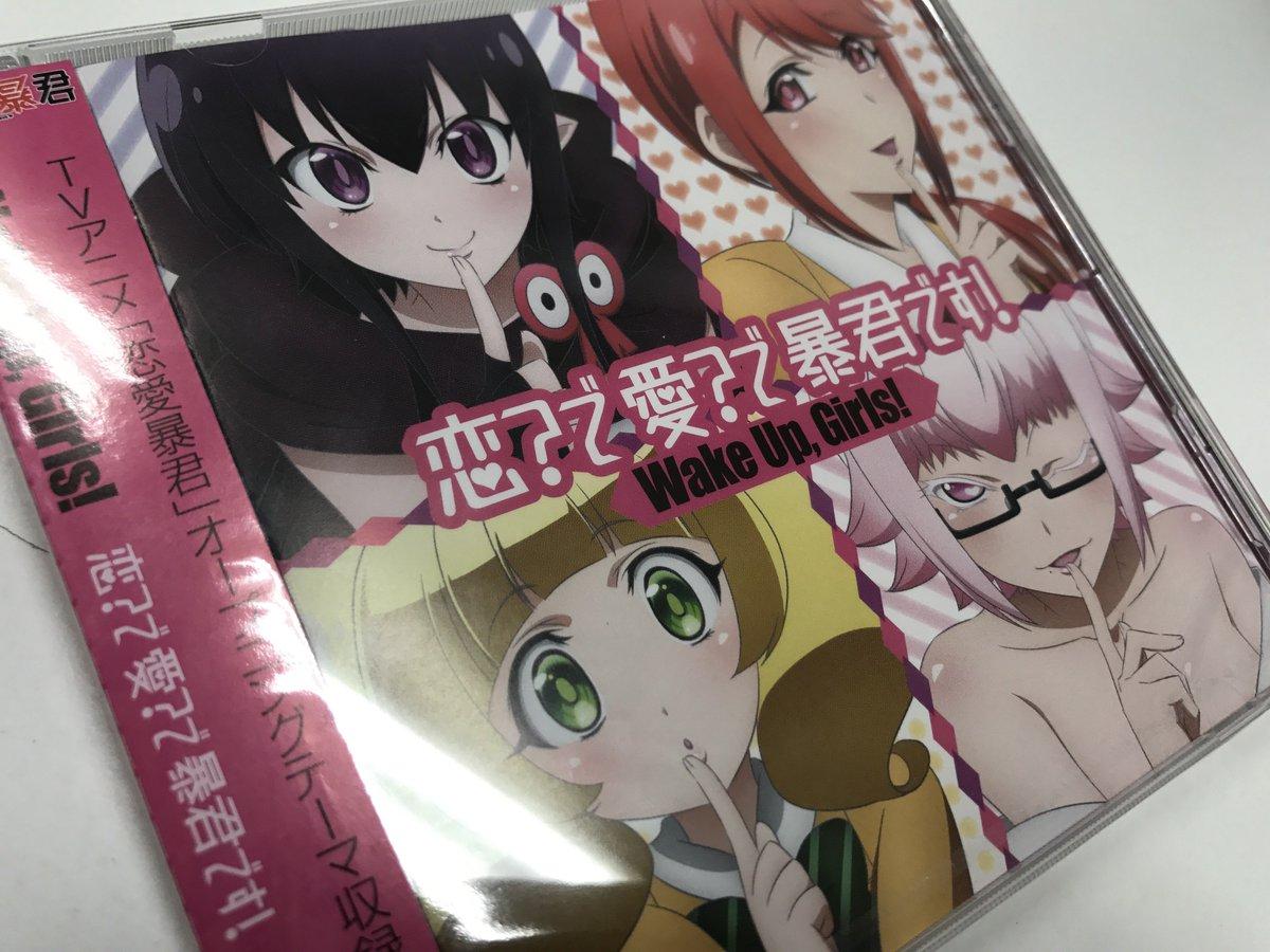 【恋?で愛?で暴君です!】続けて、今度はCD版です!恋愛暴君のキャラクターよりグリ・茜・柚・樒の描き下ろしイラストが表紙