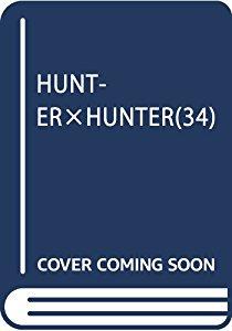 今amazonでHUNTER×HUNTER 34 (ジャンプコミックス)が 432円! -