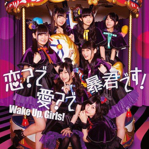 【CD入荷情報】TVアニメ「恋愛暴君」オープニングテーマWake Up, Girls!の『 恋?で愛?で暴君です! 』が