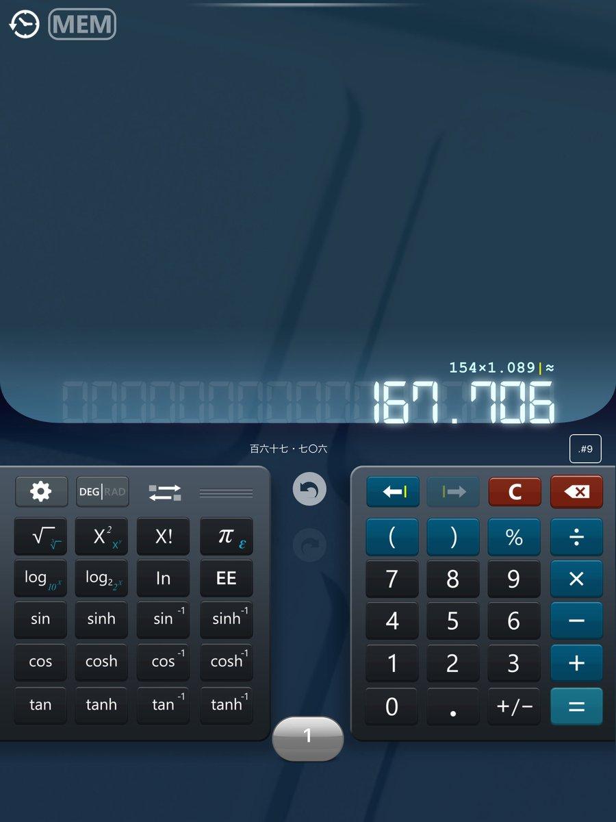 #女子は自分の身長に1テン089をかけると自分が男だったときの身長が男子は割ると自分が女子だった時の身長が分かるらしいから電卓で計算したのをスクショして載せろ https://t.co/d1b0sMDJ1p