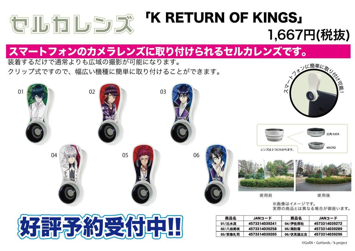 【新作予約案内】セルカレンズ「K RETURN OF KINGS」が予約開始!スマートフォンのカメラレンズに取り付けられ