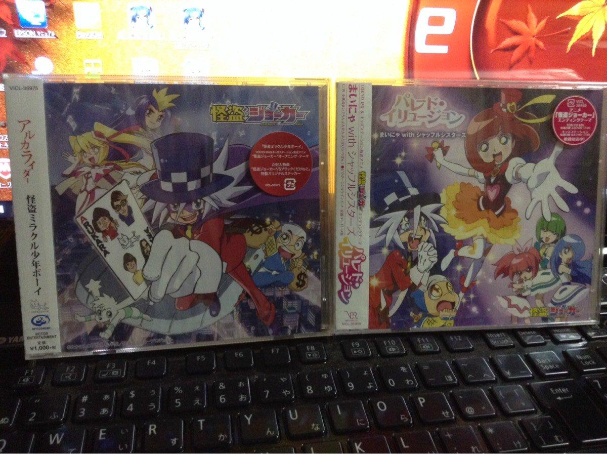 Amazonで注文しといた怪盗ジョーカーのCD(怪盗ミラクル少年ボーイとパレード・イリュージョン)が届いた。このCDは去