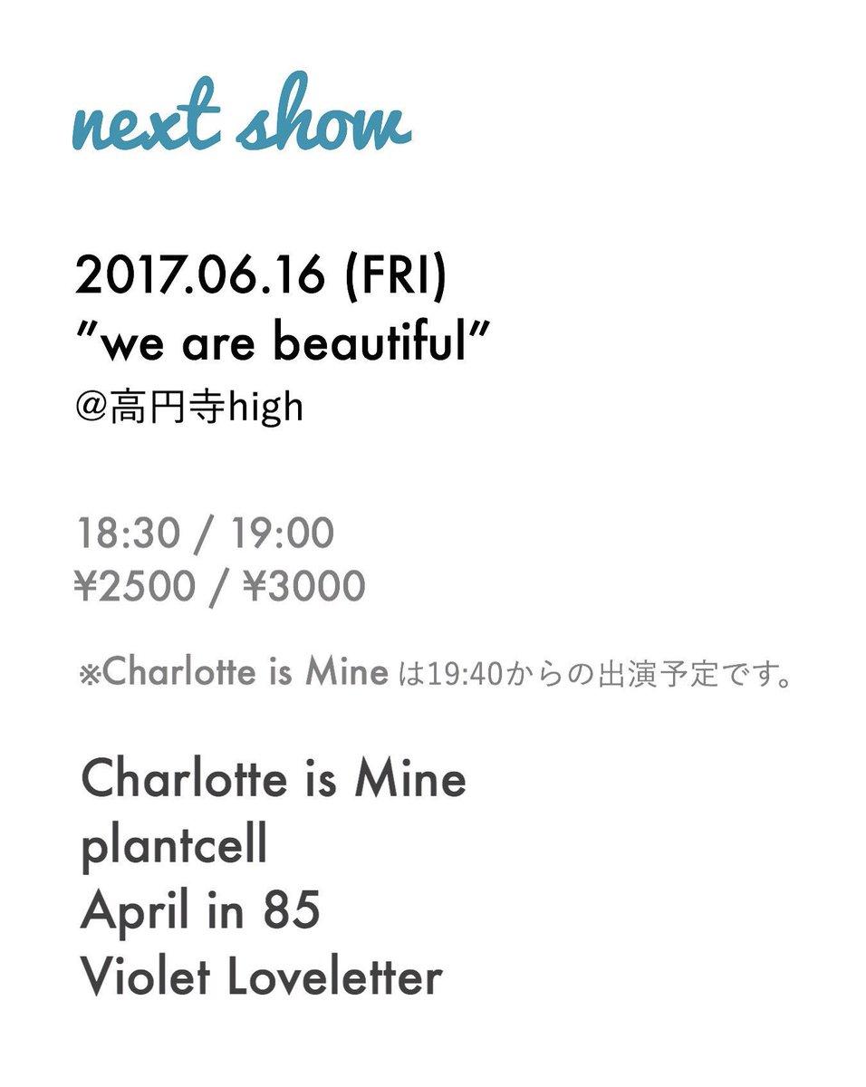 Charlotte is Mineはレコーディングを終えて、リリースとライブに向けて準備中。来月は6/16高円寺HIGH
