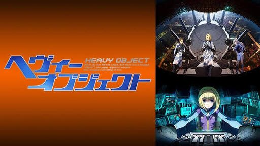 「ヘヴィーオブジェクト」というライトノベルに登場するロボット?ですアニメ版の公式サイトに似たような機体がズラリと載って