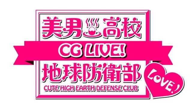 美男高校地球防衛部LOVE!CG LIVE!★5/27(土)東京公演、開催間近!チケットお早めに!出演:箱根有基、由布院