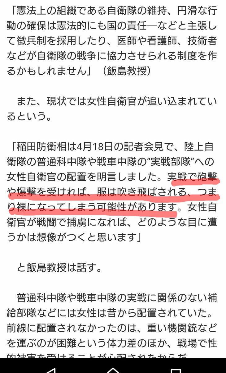 飯島教授の言ってる「砲撃を受けても服が破れるだけで済む防御力をもつ女性」ってこんな感じの人たちのことですかね?ミカサ ビ