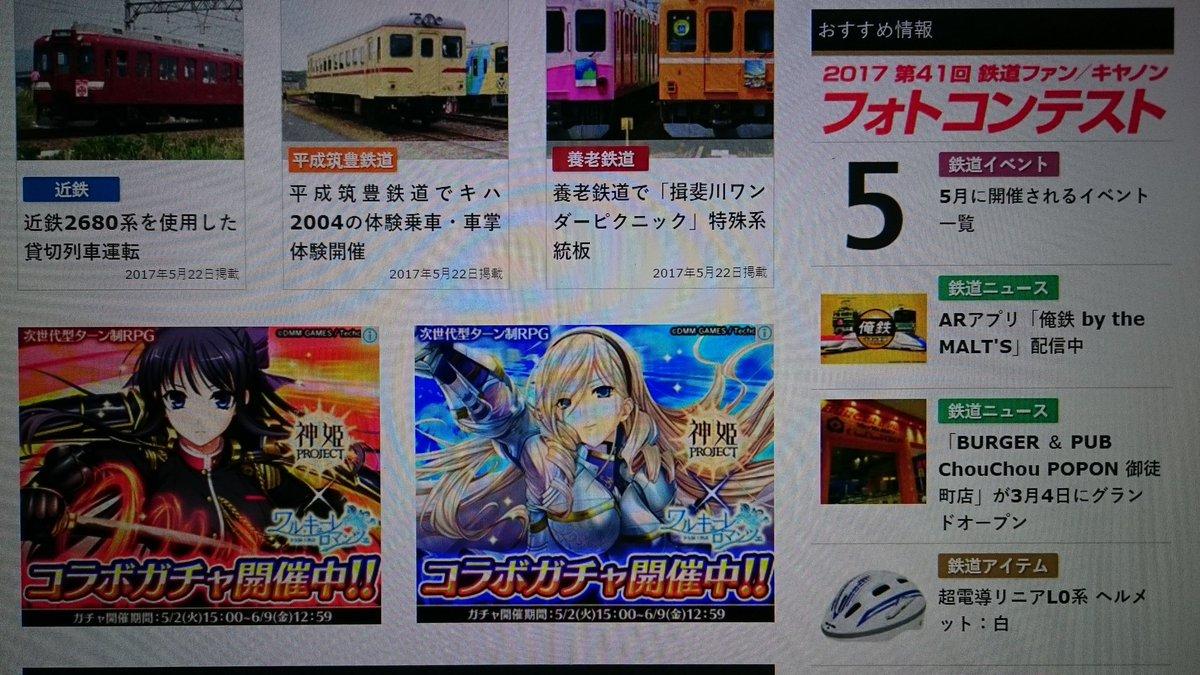 鉄道ファン公式サイトに場違いな #神姫プロジェクト (しかもワルロマ。