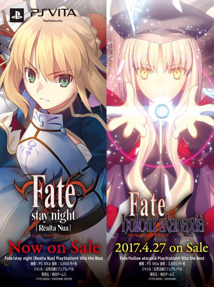 PSVita「Fate/hollow ataraxia」PSVita「Fate/stay night [Réalta N