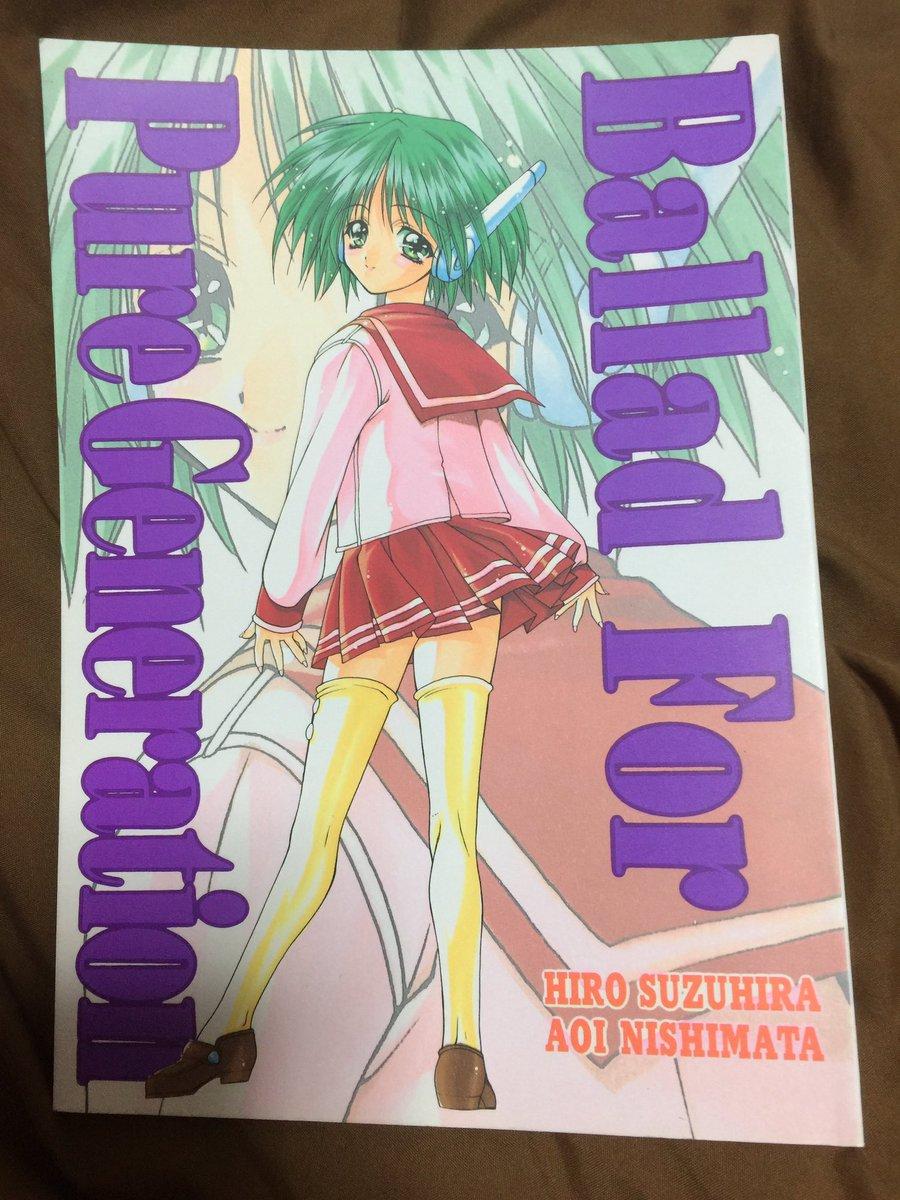 ToHeartの同人誌だと、鈴平ひろ先生と西又葵先生の同人誌が出てきました。1998年の出版なので、東鳩がブレイク中だっ