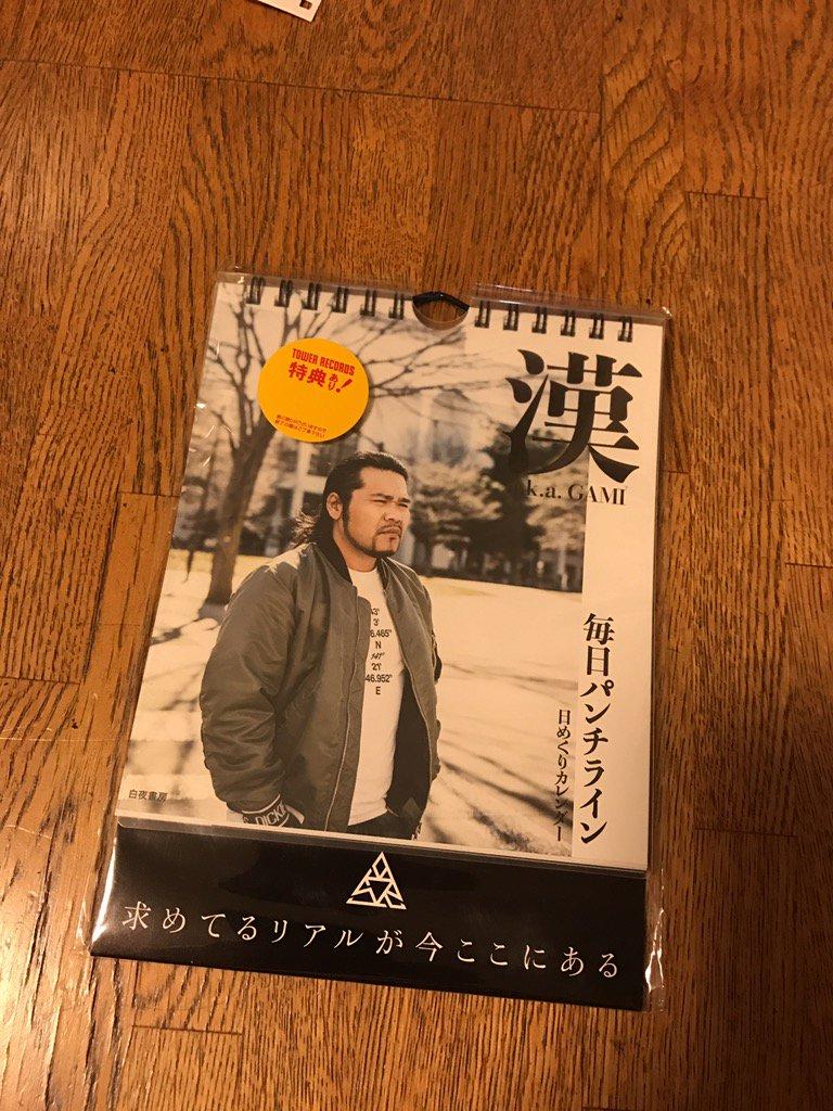 新宿のタワレコで漢さんの毎日パンチライン買ったぞ!!これはやばいぞ!