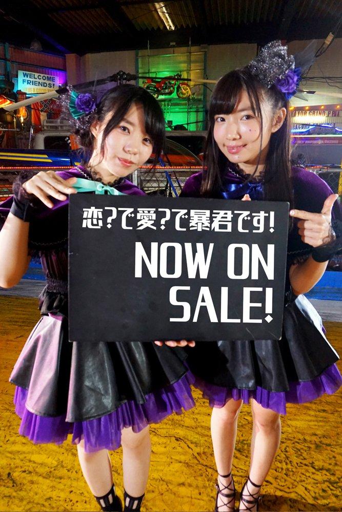 【本日発売!恋?で愛?で暴君です!】正午の時間をお知らせです!          #WUG_JP