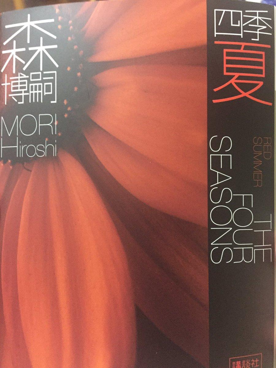 森博嗣『四季 夏 Red Summer』すべてがFになるにつながる話。アニメでも見たところだった。Vシリーズラストもここ