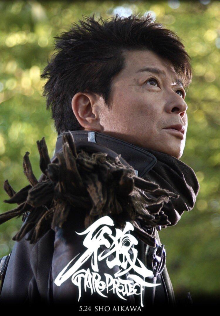 今日5月24日は邪骨騎士ギルこと毒島エイジ役の哀川翔さんの誕生日!おめでとうございます‼︎#GARO #牙狼