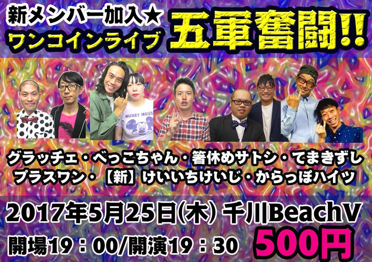 ゴッタニJr.ありがとうございました(^^)あと今月は2つです!五軍奮闘ドラゴンボール亭2日続けての千川ビーチブです!両