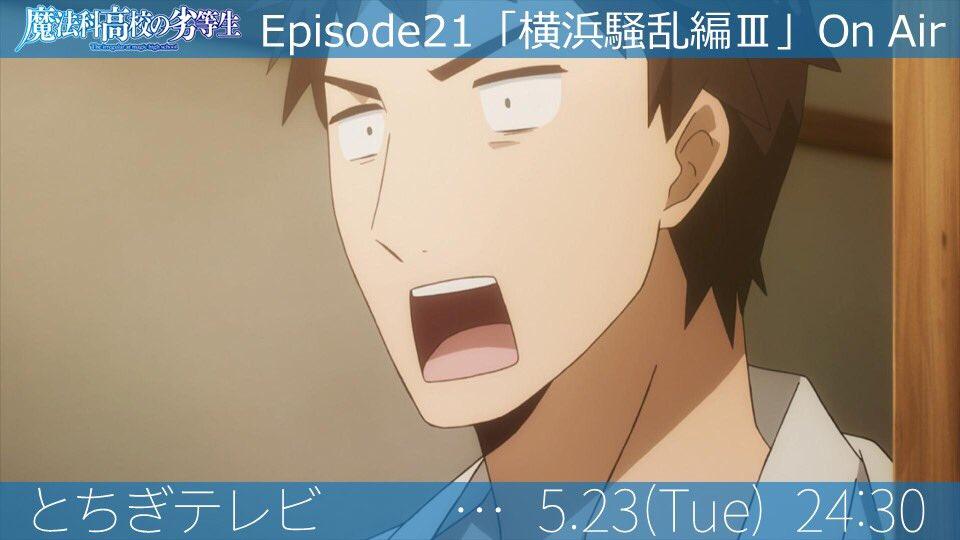 【再放送@とちぎテレビ】とちぎテレビにて第21話「横浜騒乱編Ⅲ」の再放送がスタートいたしました。ご覧の皆さま最後までお楽