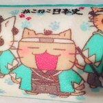 ◎小林ゆうですなう。テレビアニメ「ねこねこ日本史」のケーキをいただいたにゃ〜!可愛いくてすごくおいしいにゃ!明日の放送も