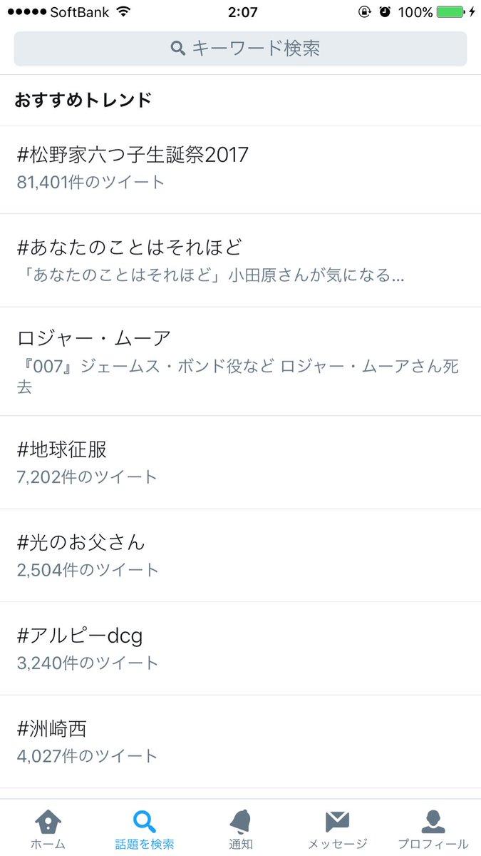 トレンドに洲崎西。今日も日本は平和ってことか。