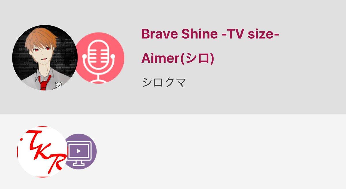 今回Fate/stay night UBWのop BraveShineを歌いました!もう1回Fate/st…Brave