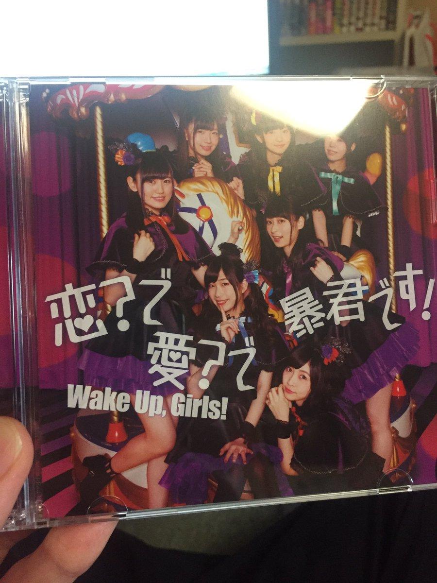 【新譜入荷情報】5/24発売CD、Wake Up, Girls!さんの『恋愛暴君 OP「恋?で愛?で暴君です!」』入荷し