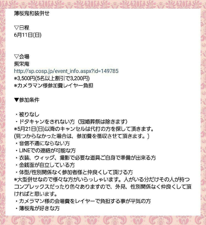 【募集】6月11日(日)に神奈川県の紫栄庵で薄桜鬼和装併せを行うのですが、カメラマン様が諸事情により来れなくなり撮影をし