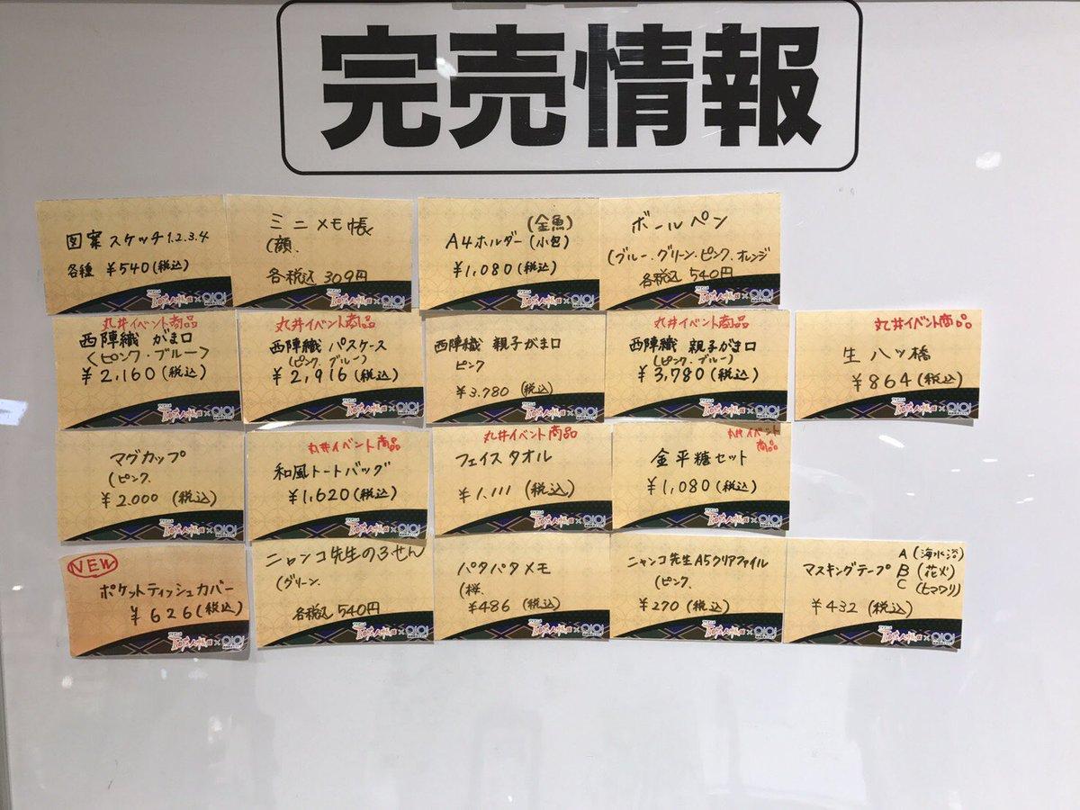 【TVアニメ「夏目友人帳 陸」×OlOl@博多マルイ】5月24日(水)開店時の完売情報です。本日も19時まで営業です!イ