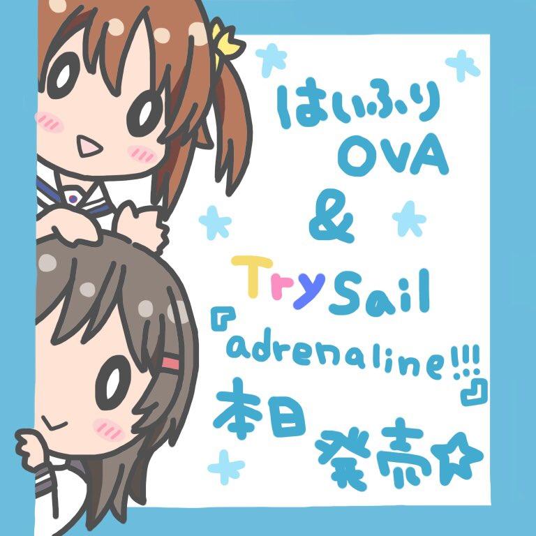 「もかちゃん!今日ははいふりOVAの発売日だよ!」「TrySailさん達の新曲″adrenaline!!!″も今日発売な