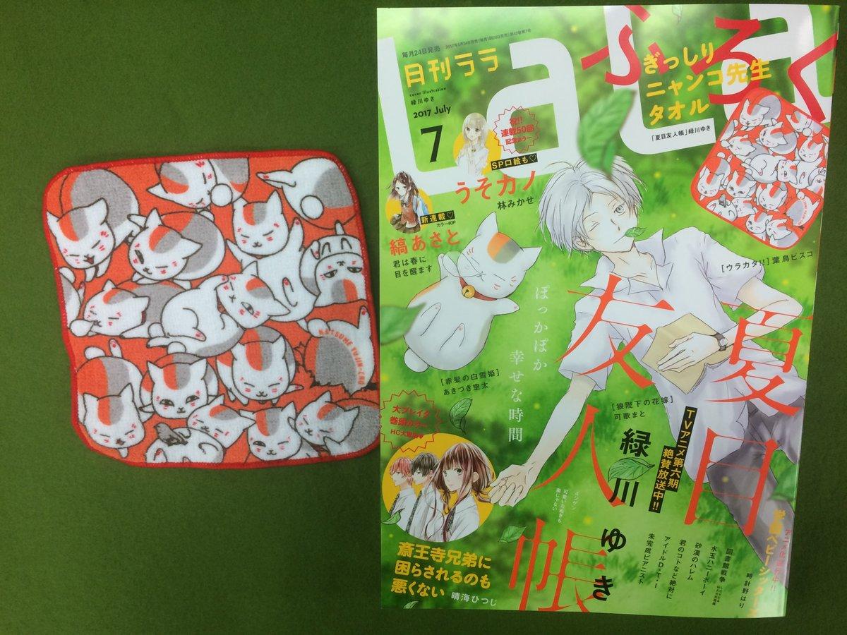 LaLa7月号 本日発売!夏目友人帳は表紙に登場です!ぎっしりニャンコ先生タオルのふろくつき!