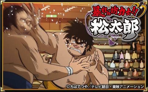 #不愉快なアニメランキングたぶん何あげても誰かを敵に回すタグあえてあげるなら「暴れん坊力士松太郎」