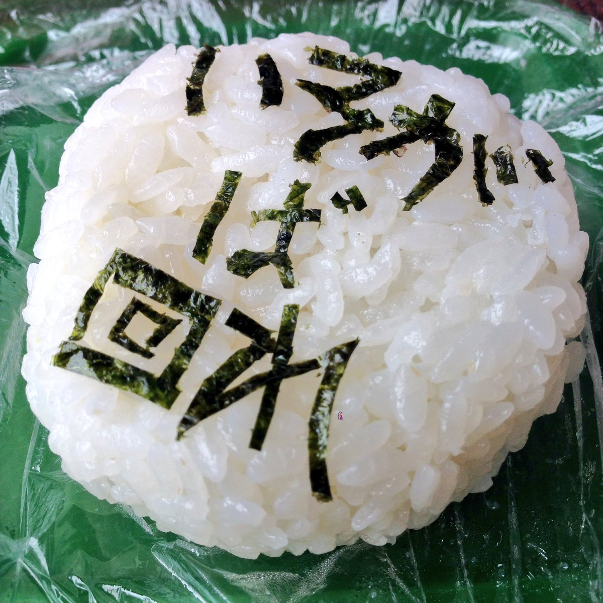 #SMAP25YEARS そうですね!#onigiri
