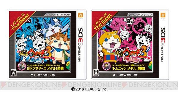 『妖怪ウォッチ3 スシ/テンプラ』の廉価版が7月20日発売。価格は各2,400円+税  #youkai_watch #妖