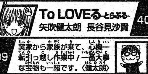 ToLoveる作者の矢吹健太朗、嫁を寝取った当時高校生の謝罪に対して返した言葉、ぐう聖だった…について