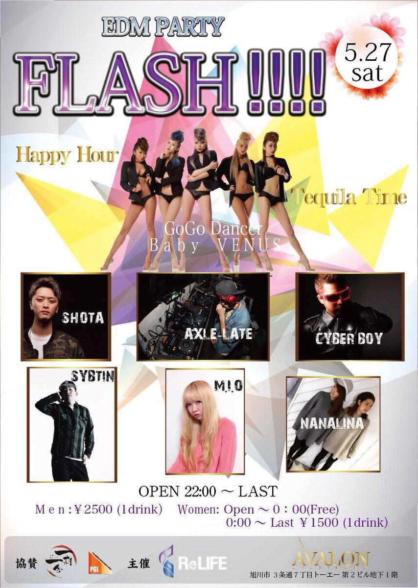 【ReLIFE 】主催イベント5/27/(Sat)開催‼️ 【EDM PARTY FLASH!!!!】大好評テキーラタイ